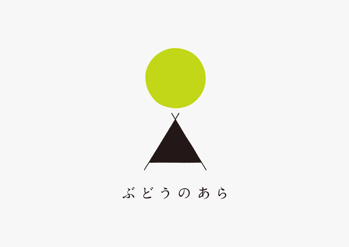 ぶどうのあら logo design | STUDIO WONDER