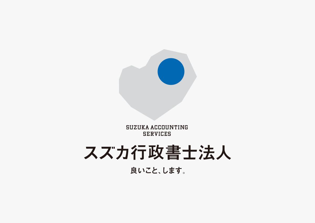 スズカアカウンティングサービシーズ | STUDIO WONDER
