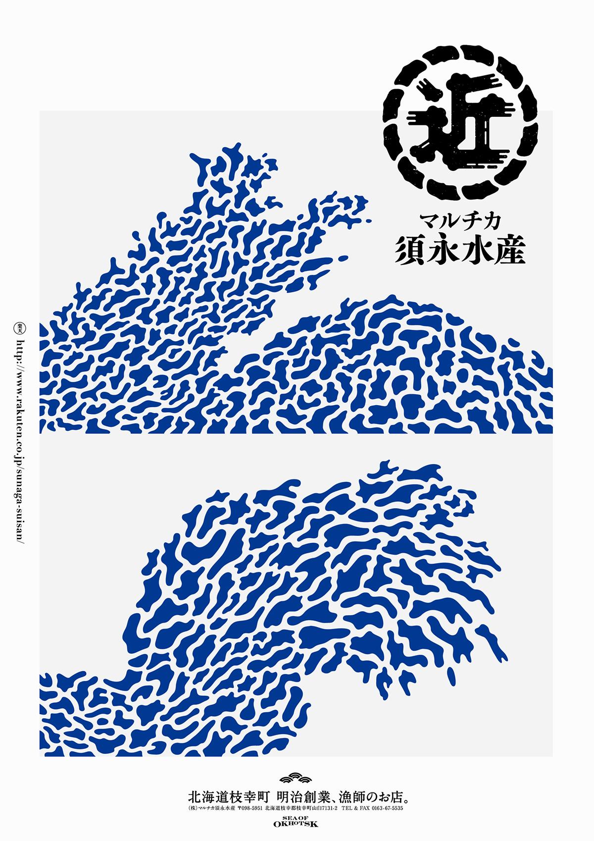 マルチカ須永水産 | STUDIO WONDER
