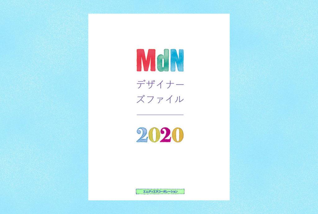 MdN デザイナーズファイル 2020