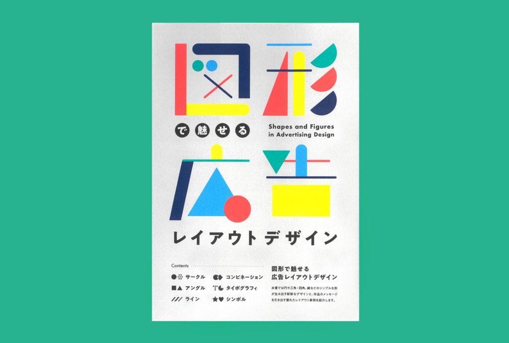 図形で魅せる広告レイアウトデザイン|STUDIO WONDER