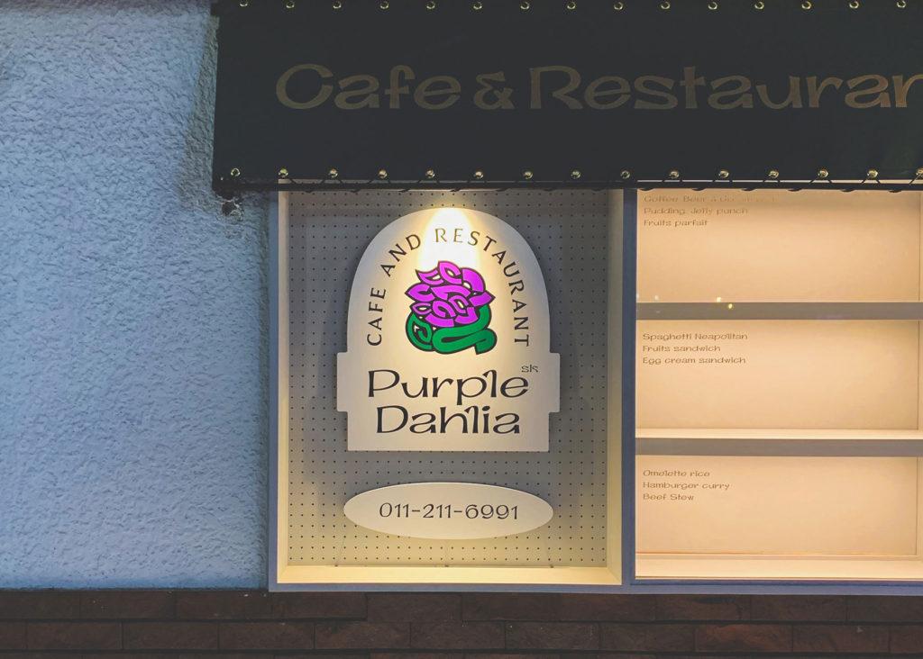 薄野喫茶パープルダリア